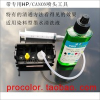 Printer head kit parts Dye ink Water based cartridge Nozzle printhead Cleaning Fluid clean liquid for Epson Canon HP with tool