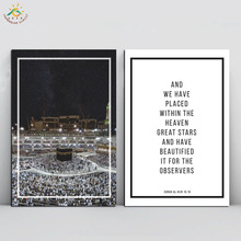 Лучший!  Исламский Напоминание Set-Поклонение Арт Принт Плакат Классический Свиток Холст Картины Картины