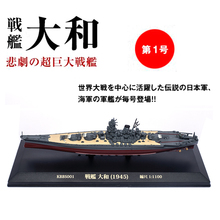 da he hao- Eaglemoss world warship ship 1945 1/1100 of war ii battleship yamato simulation model 001