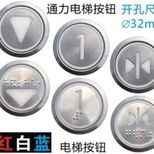 Elevator-Accessories Round-Button Kone Kds50 Kds300 5pcs Stainless-Steel Digital