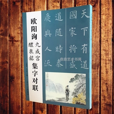 Chinese Brush Calligraphy Copybook For Start Learners - Set Word Couplet Written By Ou Yang Xun
