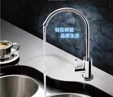 Высокое качество смеситель для кухни кухня вода прямой питьевой кран