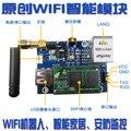 Wi-fi умный автомобиль беспроводной передачи видео WI-FI модуль/сетевой порт к последовательному порту/AR9331/Openwrt