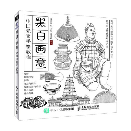 Hand-Painting Course Of Chinese Elements With Black And White Painting / Creative Hand Painting Illustration Course