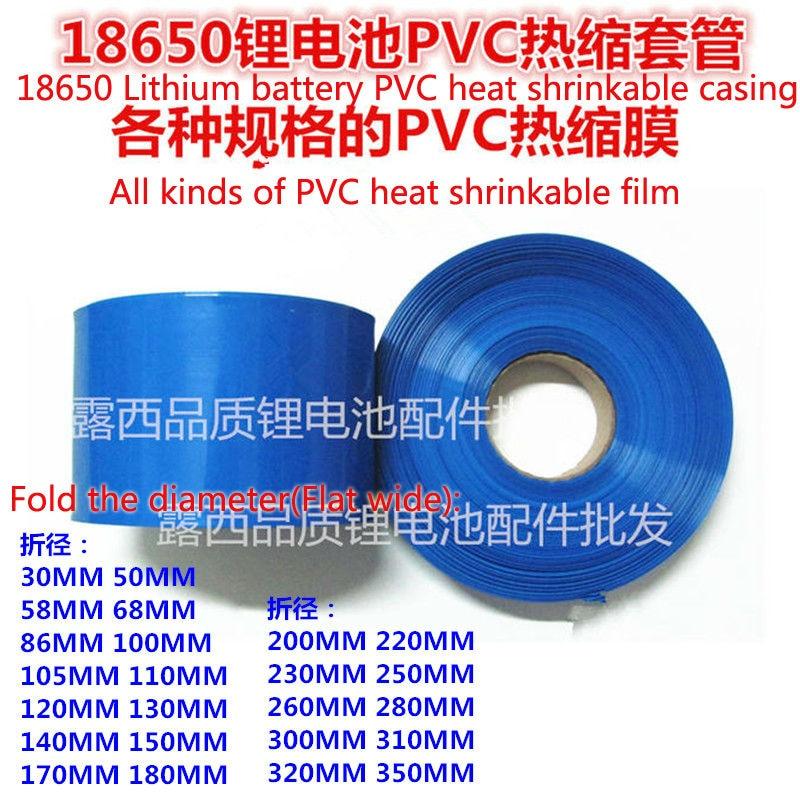 باتری 18650 باتری لیتیوم باتری 18650 باتری لیتیوم PVC Heat Shrink Film Shrink Variety پوست