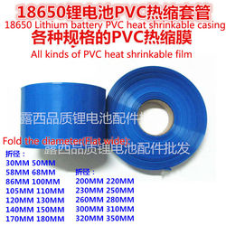 Heat Shrink Tube Batteries Battery 18650 Lithium Battery Jacket Pvc Heat Shrink Film Shrink Skin Variety Wholesale