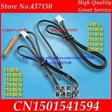 Sonda del Sensor de temperatura NTC, 5K, 10K, 15K, 20K, 25K, 50K, 1%, cable impermeable, conector XH2.54, refrigerador de aire acondicionado