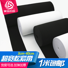 2018 Real Elastic Band Sewing Free Shipping Super Loose Tight Belt Elastic Rubber Band With Waist Accessories 10cm20cm30cm40cm