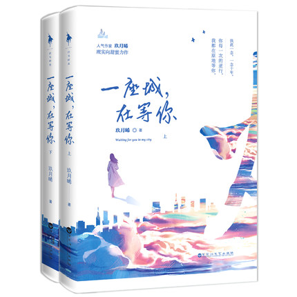 2pcs Jiuyuexi Chinese Poplar Novels : Waiting For You In My City/ Chinese Novels