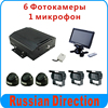 8CH Mobile Car Dvr Kits HDD Type Video Recorder Including 6pcs IR Car Camera And 7