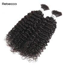 Rebecca Kinky вьющихся волос 100% Необработанные Реми Человеческие волосы оптом можно покрасить и отбеленные можно купить 3/4 пучки