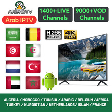 IPTV ערבית צרפת מרוקו טורקיה IP טלוויזיה צרפתית מלא HD הולנד אלג יריה IPTV מנוי עבור אנדרואיד משלוח מבחן IPTV בלגיה