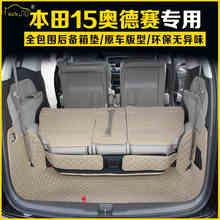 Ajuste personalizado de couro tapete mala do carro tapete de carga para honda odyssey 2014 2015 2016 2017 5d forro de carga