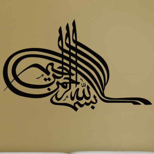 Aliexpress  Buy In The Name Of Allah The Merciful Arabic Vinyl