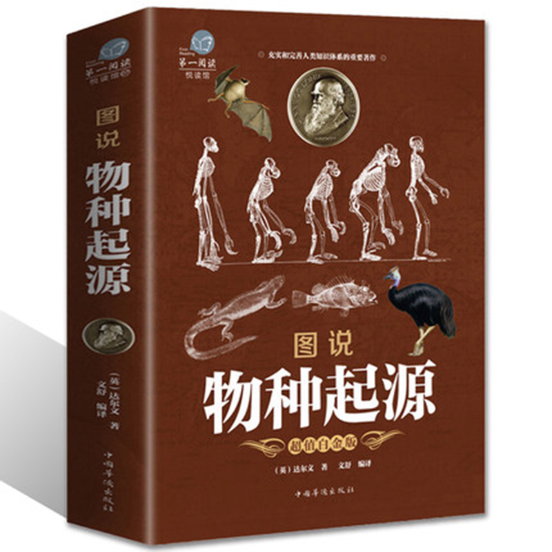 Origin Of Species Darwin Books Chinese Version Of Evolution A Brief History Of Physiological Biology Encyclopedia