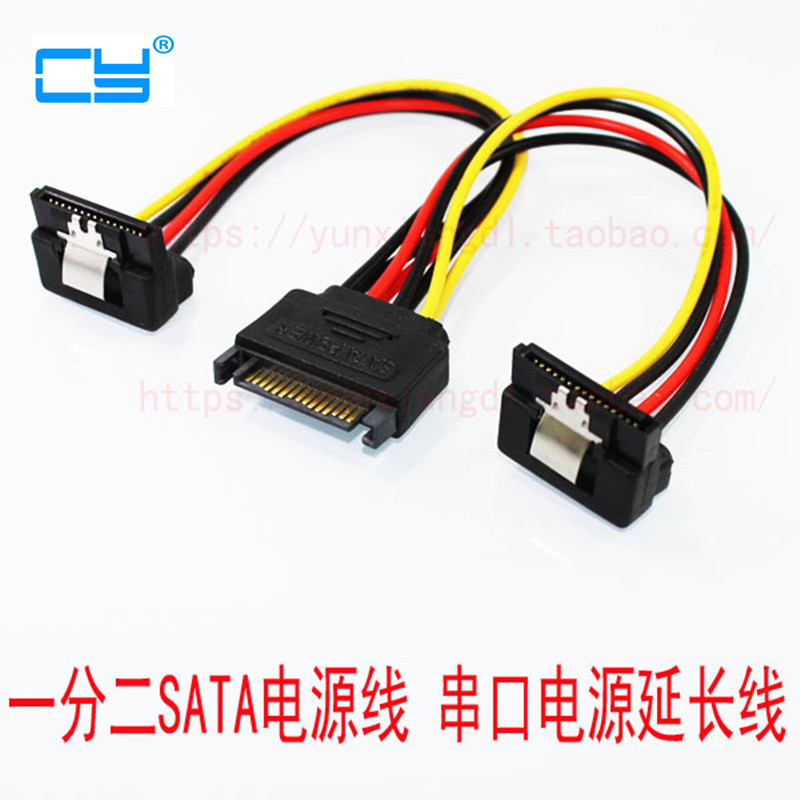5pcies/lot SATA 15Pin hard disk Power Male to 2 Female Splitter Y 1 to 2 extension Cable 90 Degree High Quality