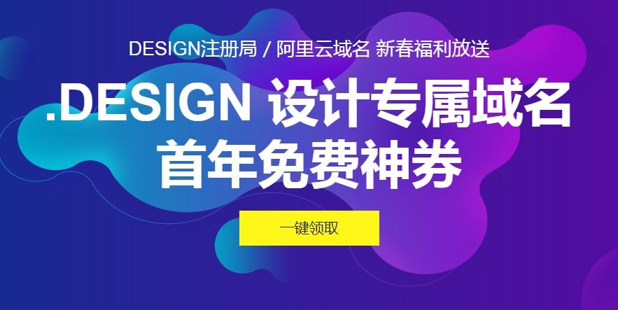 阿里云: .Design 域名首年免费