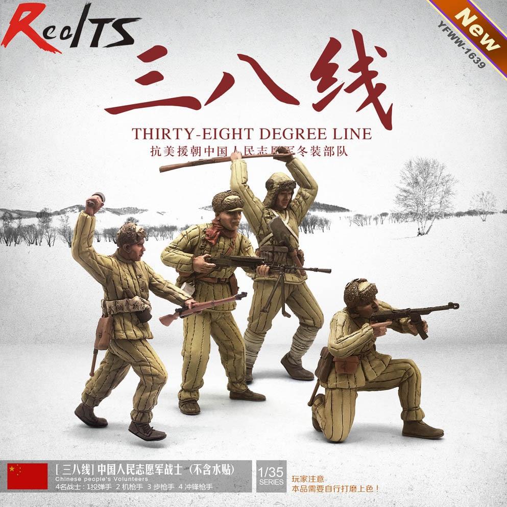 RealTS Resin soldier 1/35 resin figure chinese peoples volunteers in south korea 4 figures