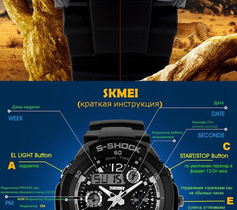 SKMEI-1060_02