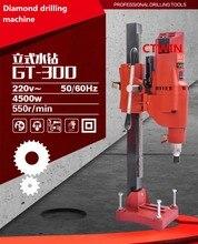300 MM 4500 W haute puissance électrique béton complexe noyau diamant perceuse Machine projet professionnel eau noyau humide perceuse