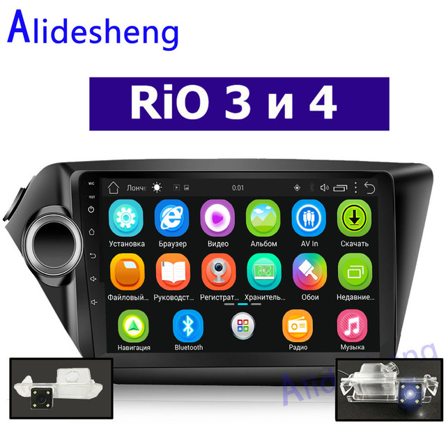 Android 8.1 Car Radio BT Multimedia Player Navigation GPS For KIA RIO 3 4 2010 2011 2012 2013 2014 2015 2016 2017 2018 2 din rio