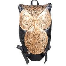 Модные тотемное животное с принтом Совы Для женщин путешествия рюкзак Панк прилив 3D животного Тип унисекс компьютер рюкзак