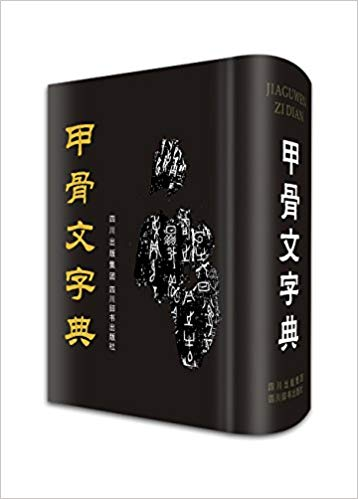 Oracle Bone Text Dictionary Chinese Calligraphy Book Jia Gu Wen Zi Dian / Ancient Chinese Character Words Book