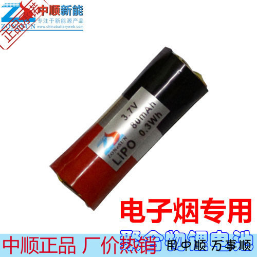 2Pcs Shun 80mAh 72220 3 7V 5C high power cylindrical lithium polymer font b electronic b