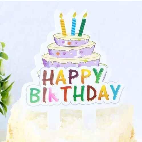 Astounding 50Pcs Birthday Cake Row Decoration Cake Toppers Party Supplies Personalised Birthday Cards Akebfashionlily Jamesorg