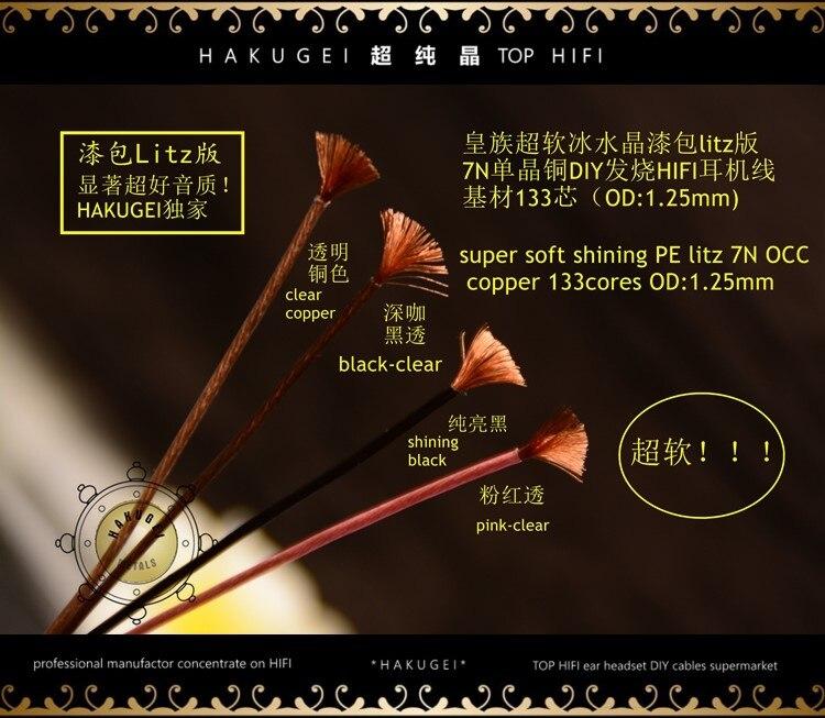 Alibaba グループ 上の Hakugei ケーブル氷の結晶絶縁リッツ 7 NOCC (133 コア/外径: 1.25 ミリメートル) diy イヤホンワイヤー 4 色 6 メートル 1