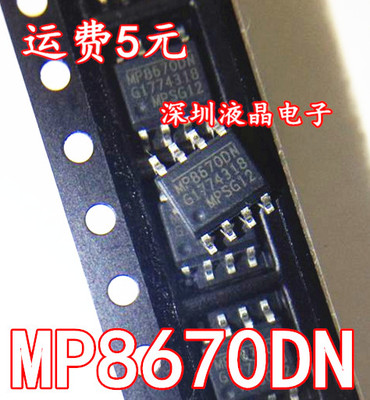 5pcs/lot MP8670DN-LF-Z MP8670DN MP8670D MP8670 SOP-8 In Stock