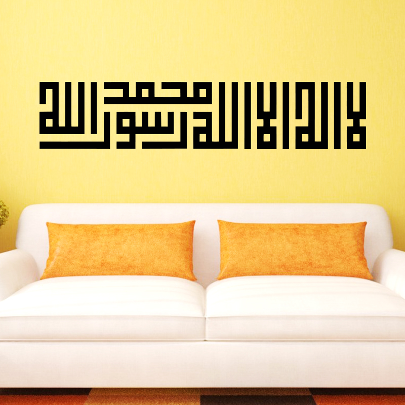 Art Home Decor Islamic Wall stickers Shahada Kalima La ilaha Kufic Calligraphy Muslim vinyl Wall Decals Living room Words Murals 1