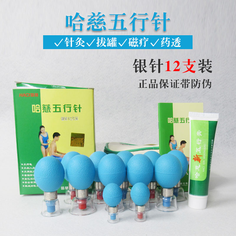 Silver 12 Cup HACI Magnetic Acupressure Suction Cupping Set Vacuum Acupuncture Massager Magnetic Therapy Moxibustion Health Care 1 set 6 can massager health monitors products can opener pull vacuum cupping of the tanks cutem extractor acupuncture hot sale
