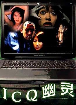 《ICQ幽灵》2003年香港恐怖电影在线观看