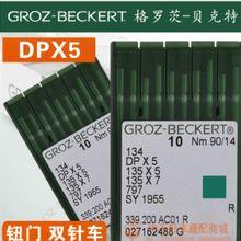 GROZ-BECKERT 134 135X5 DPX5 SY1955 797 игла для промышленной швейной машины JACK типичная модель sunstar Singer jUKI PFAFF BROTHER