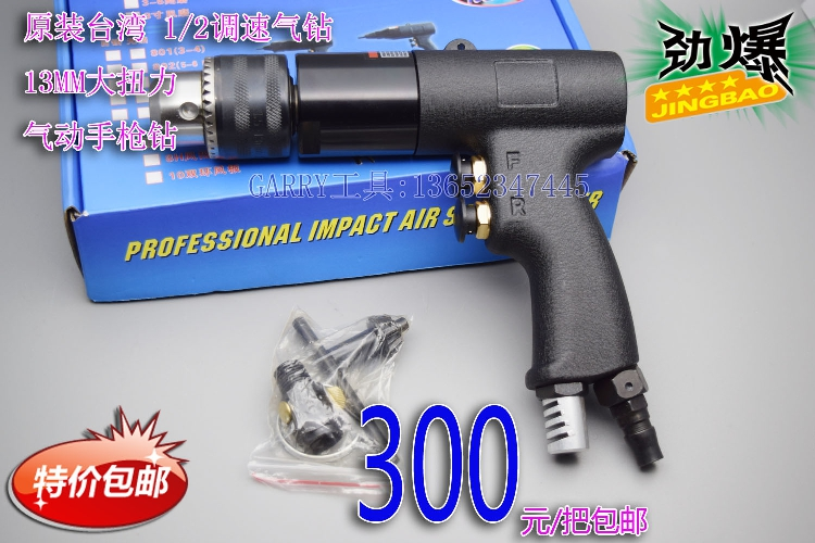 air tools pneumatic tools  air reversible drills  Nut Formers Nut Tapping machines thread tapping machine M3-M12 1/2 13mm chuck wire thread insert installation tool braces tapping nut wrench 468 101 216