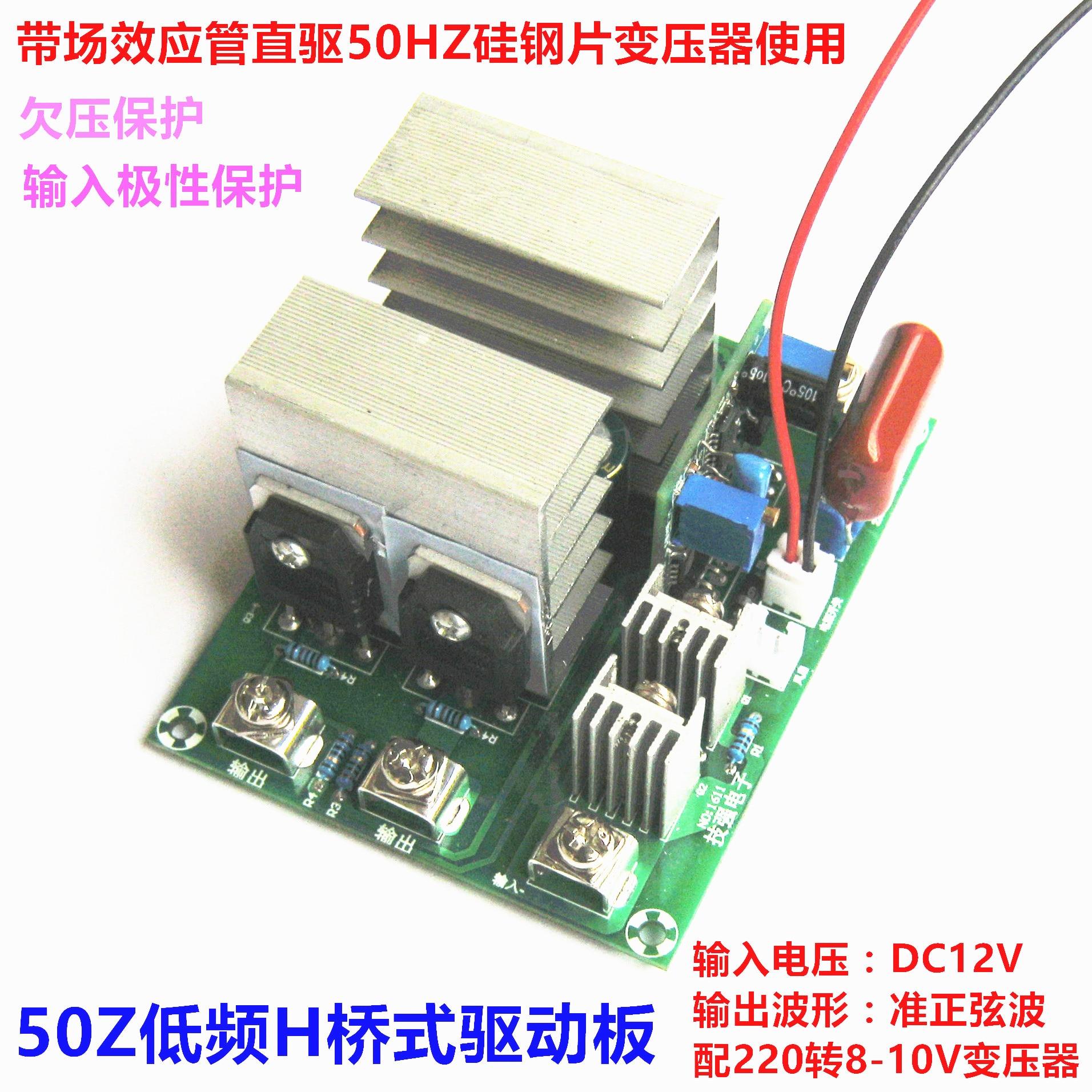 Single 12V Boost 220V Variable Voltage Device, Bridge Type 50HZ Inverter Drive Board, 500W with Voltage Regulation, Quasi Sine W