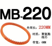 5pcs/lot MB220  Width:6mm PU single-sided toothed sewing machine belt small motor Transmission belt 4pcs lot industrial sewing machine servo motor cheapest power saving motor electric motor industrial sewing machine motor