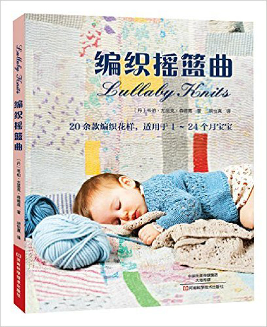 Lullaby Knits Kids Children Baby Knitting Parrtern Book With Pullover, Wool Cardigan Jacket Fit For 1 -24 Mouths Baby