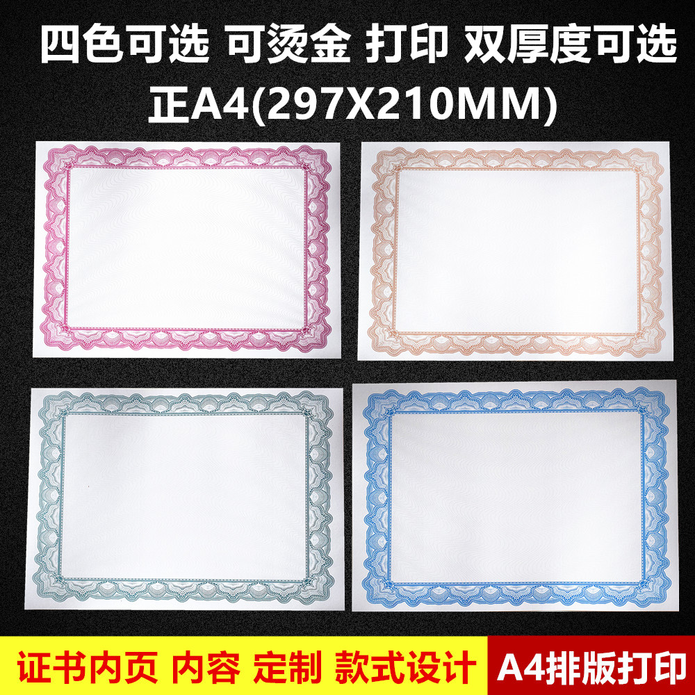 20pcs/1lot A4 12K certificate Authorization inner blank word core page 180g ground paper ...