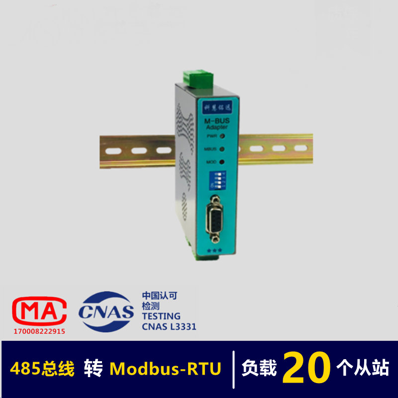 MBUS/M-BUS @ RS485 per MODBUS-RTU convertitore RS485/232 KH-MR-485MBUS/M-BUS @ RS485 per MODBUS-RTU convertitore RS485/232 KH-MR-485