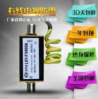 Surge Protector, Lightning Arrester for Coaxial Cable TV