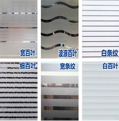 Striped Frosted Glass Sticker Sliding Door Bathroom Window Film Office Anti-collision Light Transparent Opaque Blinds -9