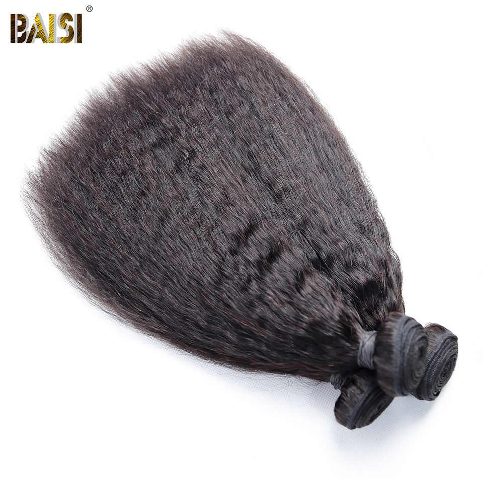 BAISI волосы бразильские кудрявые прямые 8A девственные волосы 3 пучка с кружевной фронтальной 100% человеческих волос для наращивания