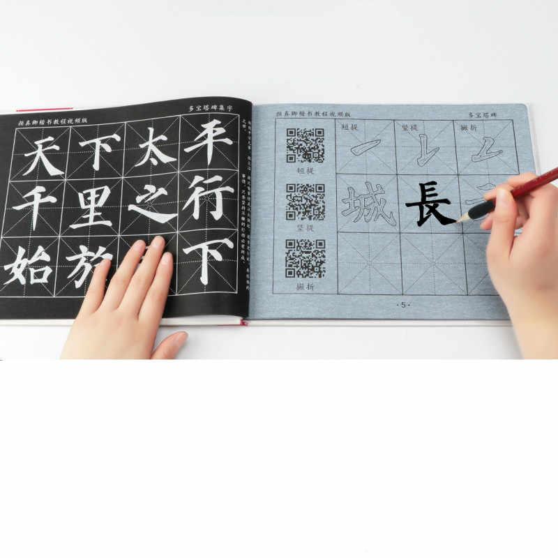 中国の書道の書き込みコピーブックヤン顔真書道書道ブラシ書き込み練習コピーブック臨沂水書き込み布