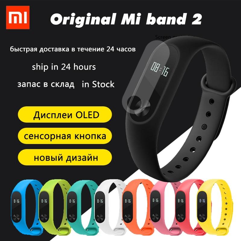 Original New Xiaomi Mi Band 2 Smart Wristband Bracelet Miband 2 Fitness Tracker Heart Rate Monitor