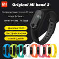 Original New Xiaomi Mi Band 2 Smart Wristband Bracelet  Miband 2 Fitness Tracker Heart Rate Monitor OLED Display for Android/IOS