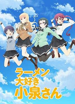 《爱吃拉面的小泉同学》2018年日本喜剧,动画动漫在线观看