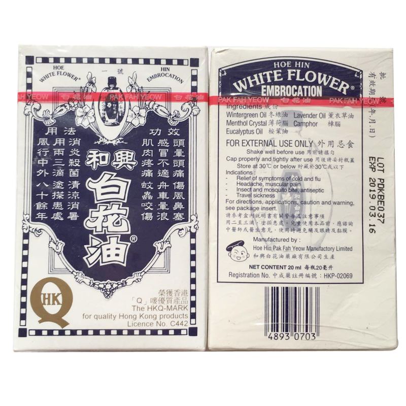 Hoe hin white flower embrocation for mosquito bitesitchingcolds hoe hin white flower embrocation for mosquito bitesitchingcoldsnasal congestiondizzinessheadachemotion sickness ship in essential oil from beauty mightylinksfo