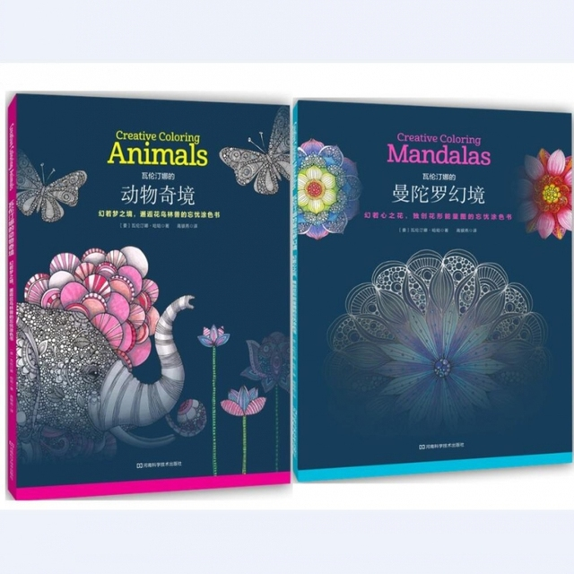 2PCS Creative Coloring Animals Mandalas Book For Children Adults Relieve Stress Drawing Books Cahier Coloriage